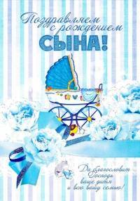 Открытка «Поздравляем с рождением сына!». Коляска и голубые цветы (двойная в конверте)