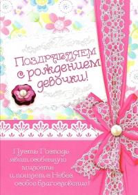 Открытка «Поздравляем с рождением девочки!». Розовый бант (двойная в конверте)