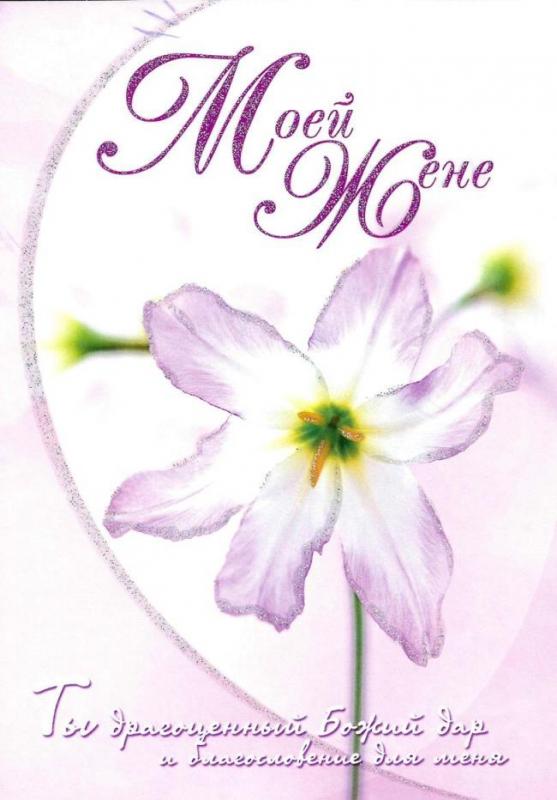 Христианские открытки любимой жене, днем рождения