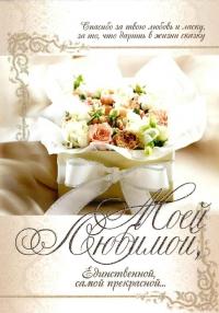 Открытка «Моей любимой, единственной и самой прекрасной». Коробочка с цветами (двойная в конверте)