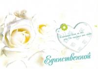 Открытка «Единственной». Белые розы и сердце (двойная в конверте)
