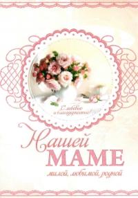 Открытка «Нашей маме милой, любимой, родной». Ваза с розами (двойная в конверте)