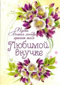 Открытка «Любимой внучке». Цветочки (двойная в конверте)