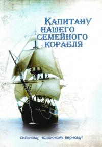Открытка «Капитану нашего семейного корабля». Корабль (двойная в конверте)