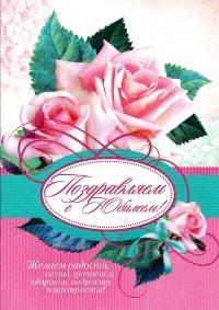 Открытка «Поздравляем с Юбилеем!». Розовые розы (двойная в конверте)
