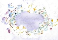 Открытка «Любимой дочери Небесного Отца». Нежные цветы (двойная в конверте)