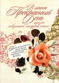 Открытка «В этот Прекрасный День прими искренние поздравления». Алая роза (двойная в конверте)