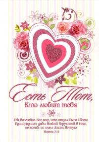Открытка «Есть Тот, Кто любит тебя». Сердце и розы (двойная в конверте)