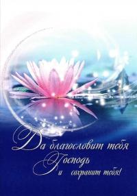 Открытка «Да благословит тебя Господь и сохранит тебя!». Водяная лилия (двойная в конверте)