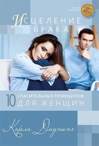 Исцеление брака. 10 спасительных принципов для женщин