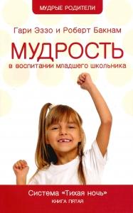 Тихая ночь. Книга 5. Мудрость в воспитании младшего школьника