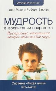 Тихая ночь. Книга 6. Мудрость в воспитании подростка