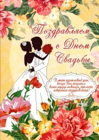 Открытка «Поздравляем с Днём Свадьбы». Новобрачные (двойная в конверте)