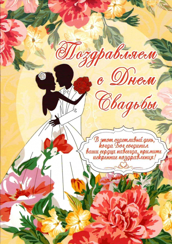 Оригинальные христианские поздравления на свадьбу