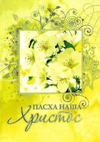 Открытка «Пасха наша - Христос». Жёлтые цветы в рамке (двойная в конверте)