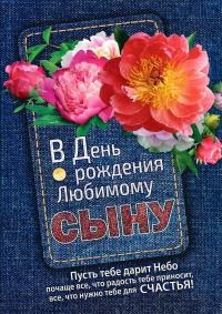 Открытка «В День рождения Любимому СЫНУ». Цветы на джинсовом фоне (двойная в конверте)