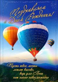 Открытка «Поздравляем с Днём Рождения!». Воздушный шар (двойная в конверте)