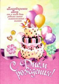 Открытка  «С Днем рождения!». Торт и воздушные шарики (двойная в конверте)