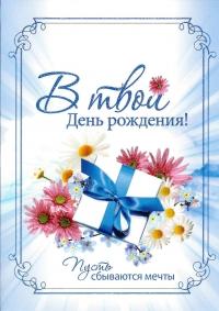 Открытка «В твой День рождения». Подарочная коробочка и цветы (двойная в конверте)