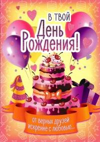 Открытка «В твой День Рождения». Торт и воздушные шарики (двойная в конверте)