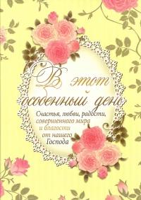 Открытка «В этот особенный день». Кустовые розы (двойная в конверте)