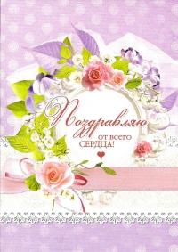 Открытка «Поздравляю от всего СЕРДЦА!». Нежные цветы и сердечко (двойная в конверте)