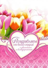 Открытка «Поздравляем от всего сердца!». Тюльпаны (двойная в конверте)