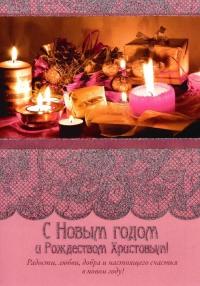 Открытка «С Новым годом и Рождеством Христовым!». Подарки и свечи (двойная в конверте)