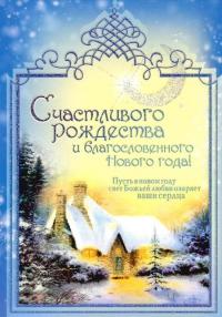 Открытка «Счастливого Рождества и Благословенного Нового года!». Рождественский дом (двойная в конверте)
