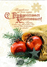 Открытка «Поздравляем от всего сердца С Рождеством Христовым!». Гранат и еловые веточки (двойная в конверте)