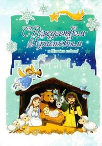 Открытка «С Рождеством Христовым и Новым годом!». Рождественский вертеп (двойная в конверте)