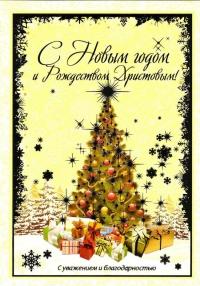 Открытка «С Новым годом и Рождеством Христовым!». Подарки под ёлочкой (двойная в конверте)