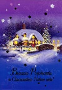 Открытка «Веселого Рождества и Счастливого Нового года!». Рождественский дом и ёлочка (двойная в конверте)