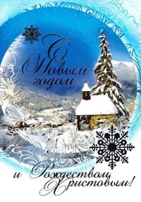 Открытка «СНовым годом и Рождеством Христовым!». Рождественский пейзаж (двойная в конверте)