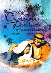 Открытка «Счастливого Рождества и Благословенного Нового года!». Иосиф и Мария с младенцем в яслях (двойная в конверте)