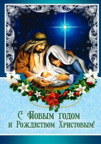 Открытка «С Новым годом и Рождеством Христовым!». Иосиф и Мария с младенцем (двойная в конверте)