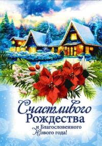 Открытка «Счастливого Рождества и Благословенного Нового года!». Рождественский цветок и домики (двойная в конверте)