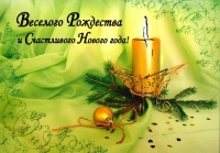 Открытка «Веселого Рождества и Счастливого Нового года!». Свеча и ёлочная игрушка (двойная в конверте)