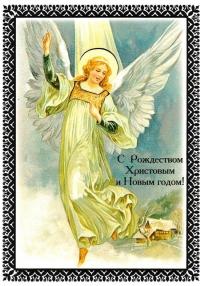 Открытка «С Рождеством Христовым и Новым годом!». Ангел (двойная в конверте)