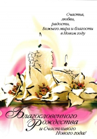 Открытка «Благословенного Рождества и Счастливого Нового года!». Свечи и цветы (двойная в конверте)