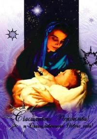 Открытка «Счастливого Рождества! и Благословенного Нового года!». Мария с младенцем (двойная в конверте)