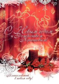 Открытка «С Новым годом и Рождеством Христовым!». Рождественский цветок и свечи (двойная в конверте)