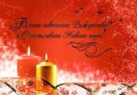 Открытка «Благословенного Рождества и Счастливого Нового года!». Рождественские свечи (двойная в конверте)