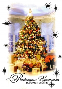 Открытка «С Рождеством Христовым и Новым годом!». Ёлочка и подарки (двойная в конверте)