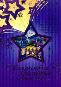 Открытка «С Рождеством Христовым и Новым годом!». Рождественская сцена и звезда (двойная в конверте)