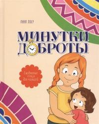 Минутки Доброты. Ежедневные чтения для малышей
