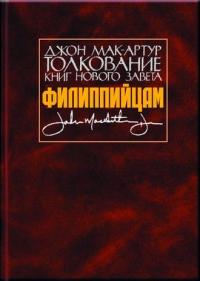 Толкование книг Нового Завета. Филиппийцам