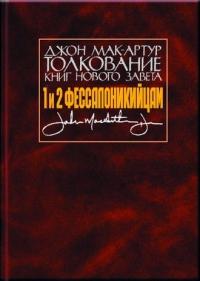 Толкование книг Нового Завета. Первое и второе послание Фессалоникийцам