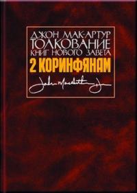 Толкование книг Нового Завета. Второе послание Коринфянам
