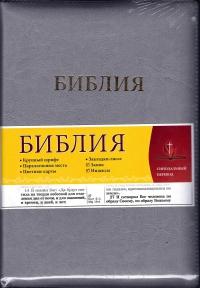 Библия. Синодальный перевод (цвет серый)